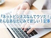 ネットビジネス-486x290-crop.jpg